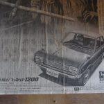 ファミリア1200 マツダ